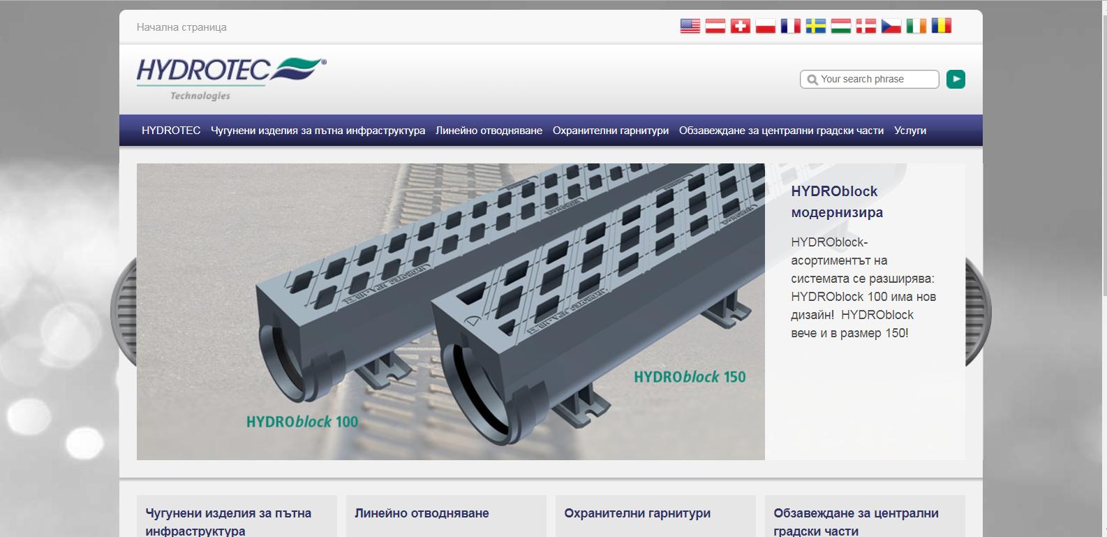 #hydrotec#hti#web#kanali#reshetki#ulei#kapaci#